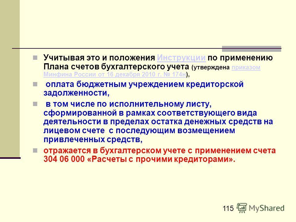 115 Учитывая это и положения Инструкции по применению Плана счетов бухгалтерского учета (утверждена приказом Минфина России от 16 декабря 2010 г. 174н),Инструкцииприказом Минфина России от 16 декабря 2010 г. 174н оплата бюджетным учреждением кредитор