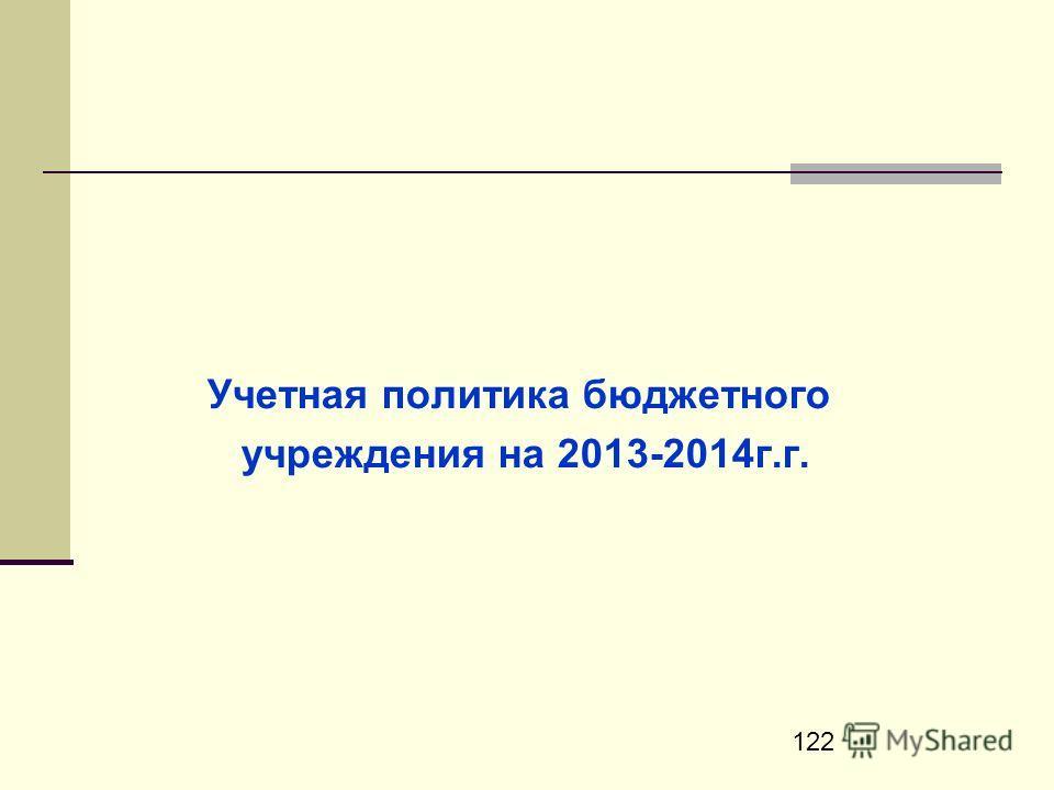 122 Учетная политика бюджетного учреждения на 2013-2014г.г.