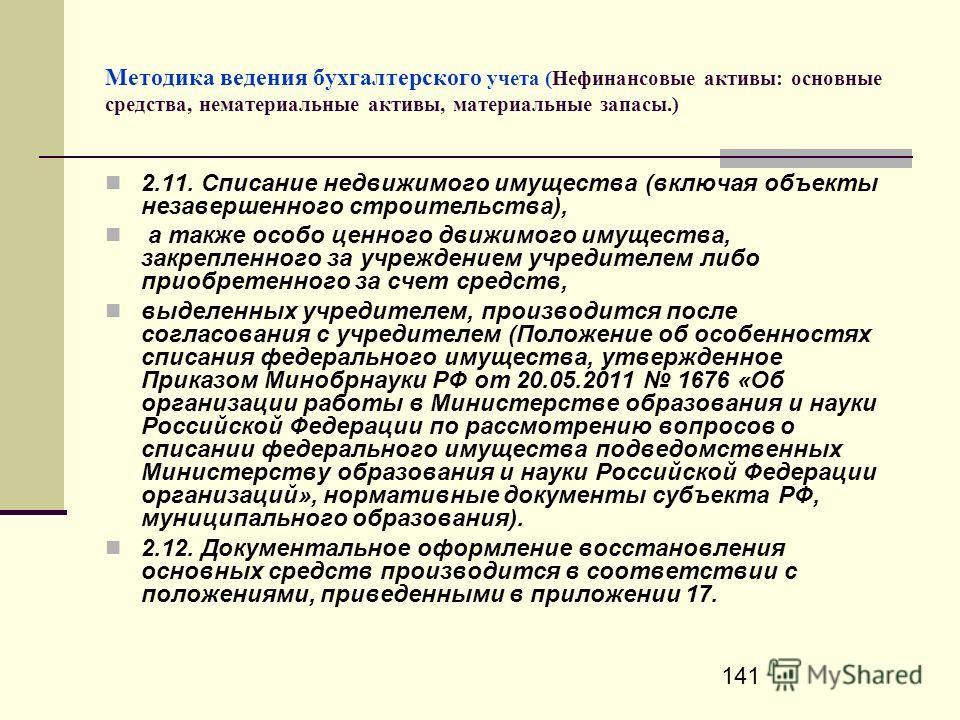 141 Методика ведения бухгалтерского учета (Нефинансовые активы: основные средства, нематериальные активы, материальные запасы.) 2.11. Списание недвижимого имущества (включая объекты незавершенного строительства), а также особо ценного движимого имуще