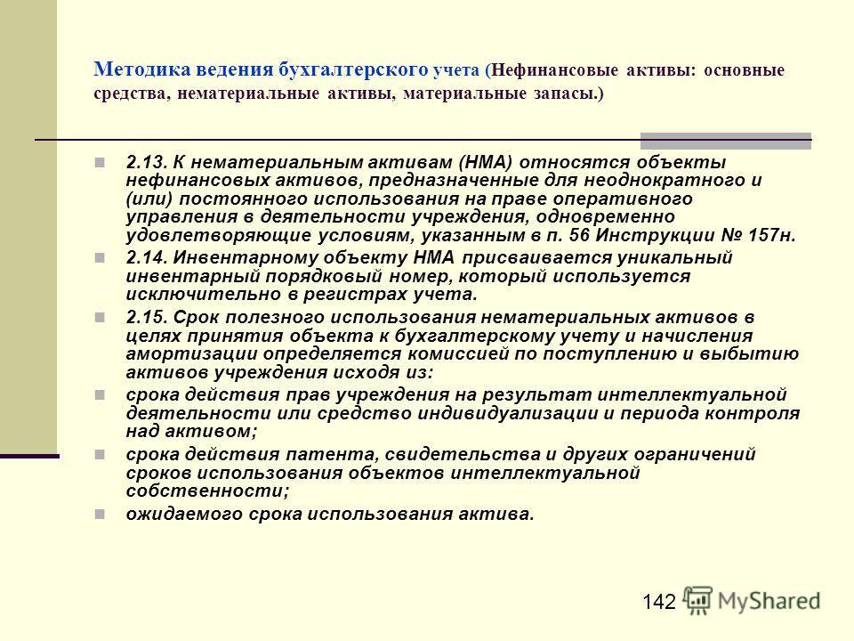 142 Методика ведения бухгалтерского учета (Нефинансовые активы: основные средства, нематериальные активы, материальные запасы.) 2.13. К нематериальным активам (НМА) относятся объекты нефинансовых активов, предназначенные для неоднократного и (или) по