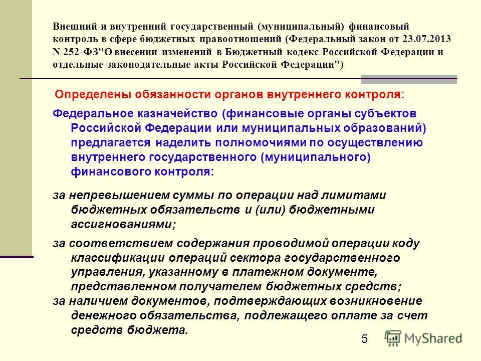 5 Внешний и внутренний государственный (муниципальный) финансовый контроль в сфере бюджетных правоотношений (Федеральный закон от 23.07.2013 N 252-ФЗ