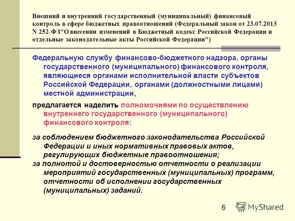 6 Внешний и внутренний государственный (муниципальный) финансовый контроль в сфере бюджетных правоотношений (Федеральный закон от 23.07.2013 N 252-ФЗ