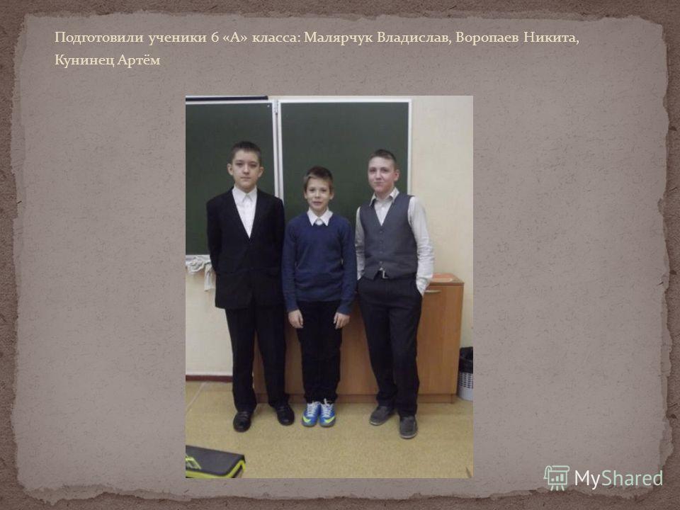 Подготовили ученики 6 «А» класса: Малярчук Владислав, Воропаев Никита, Кунинец Артём