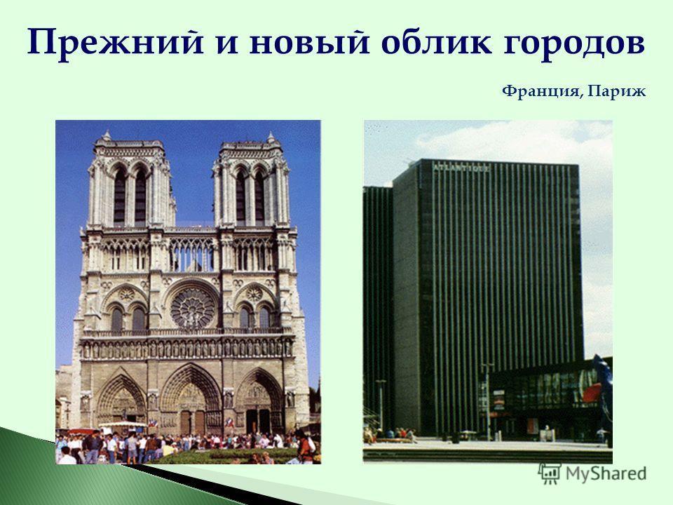 Прежний и новый облик городов Франция, Париж