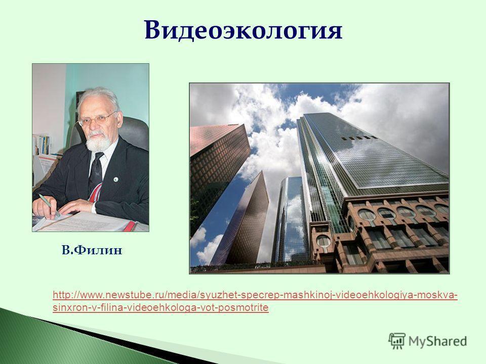 http://www.newstube.ru/media/syuzhet-specrep-mashkinoj-videoehkologiya-moskva- sinxron-v-filina-videoehkologa-vot-posmotrite Видеоэкология В.Филин