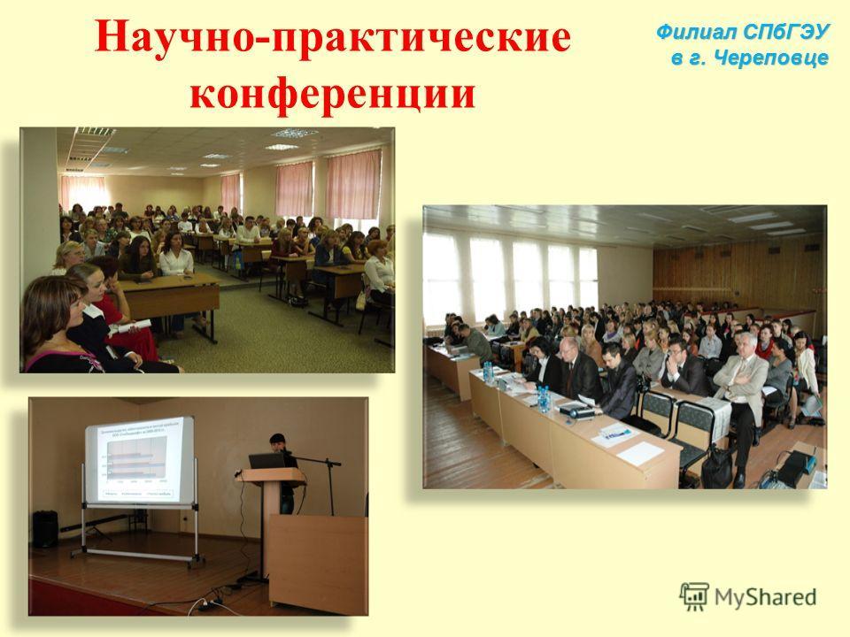 Научно-практические конференции Филиал СПбГЭУ в г. Череповце