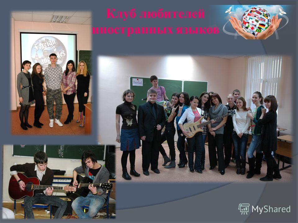Клуб любителей иностранных языков