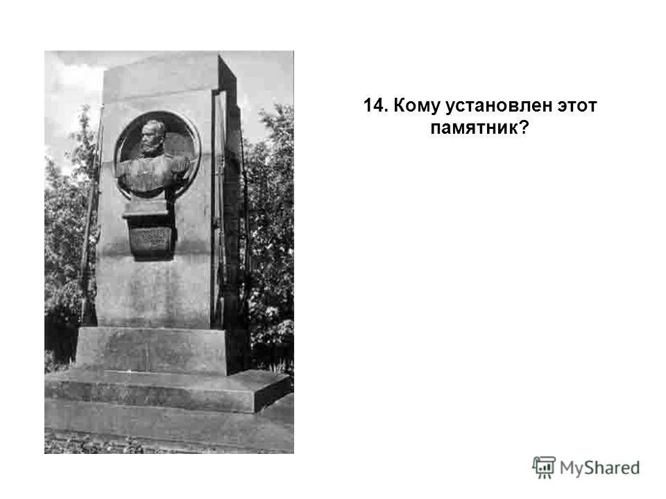 14. Кому установлен этот памятник?