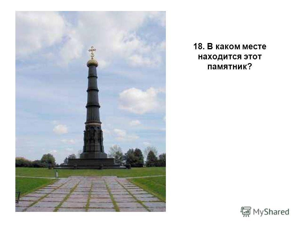 18. В каком месте находится этот памятник?