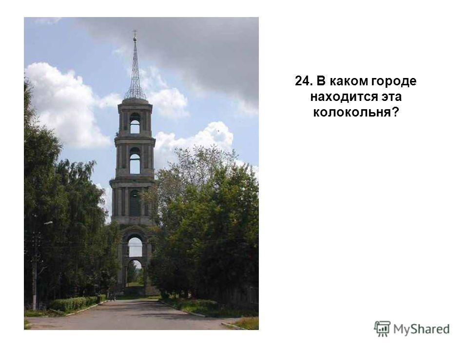 24. В каком городе находится эта колокольня?