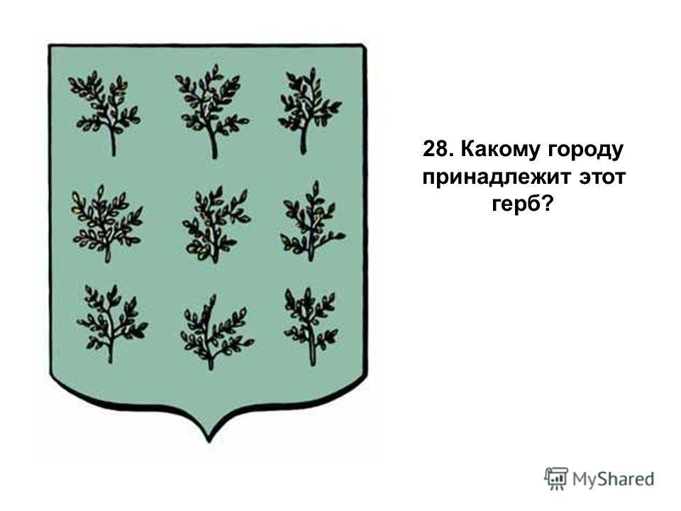 28. Какому городу принадлежит этот герб?