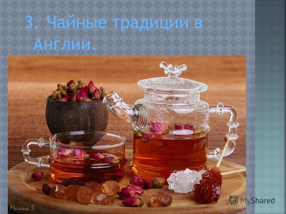 3. Чайные традиции в Англии.