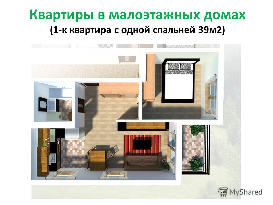 Квартиры в малоэтажных домах (1-к квартира с одной спальней 39м2)
