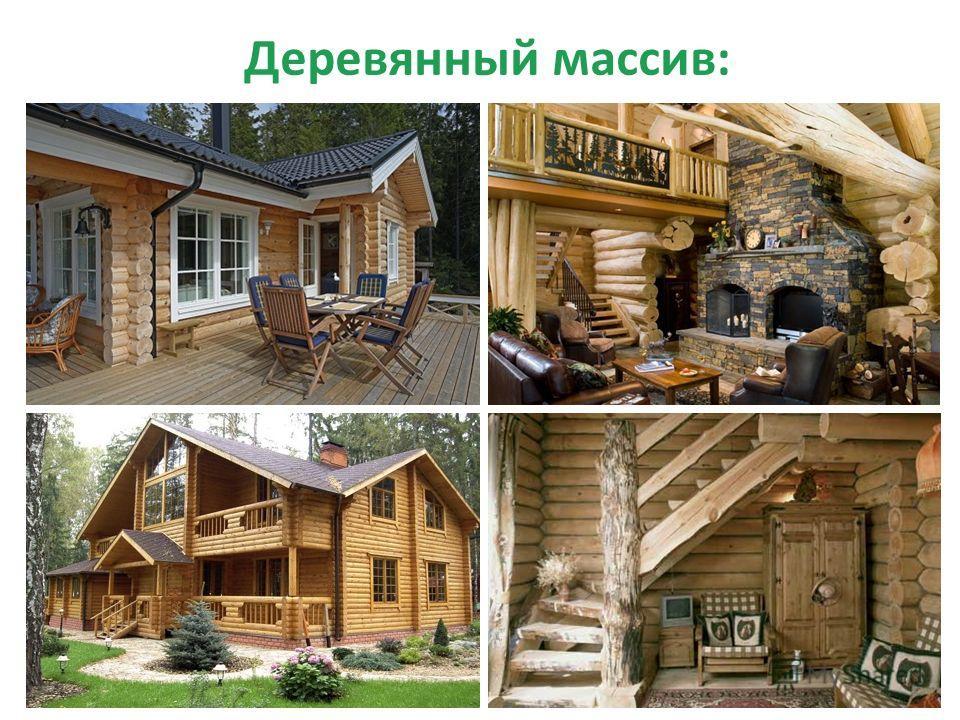 Деревянный массив: