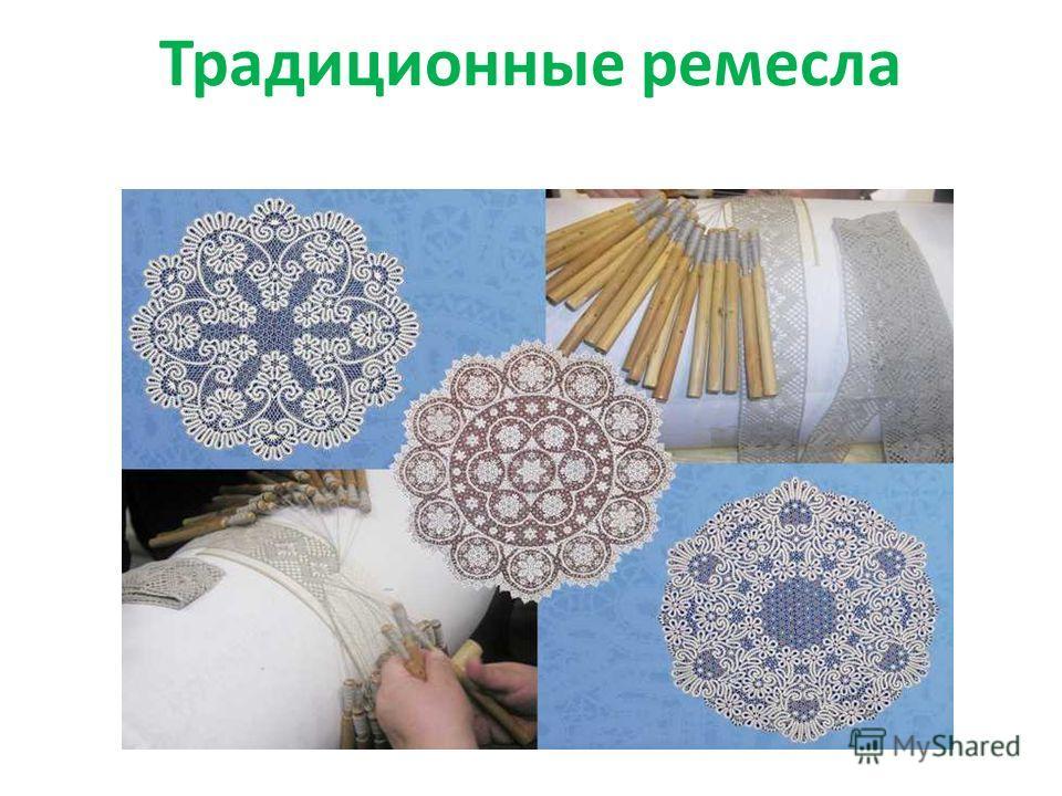 Традиционные ремесла
