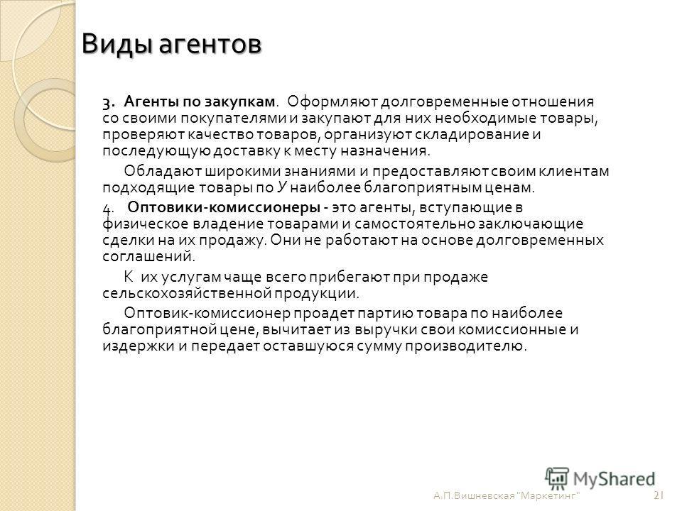 Виды агентов А. П. Вишневская