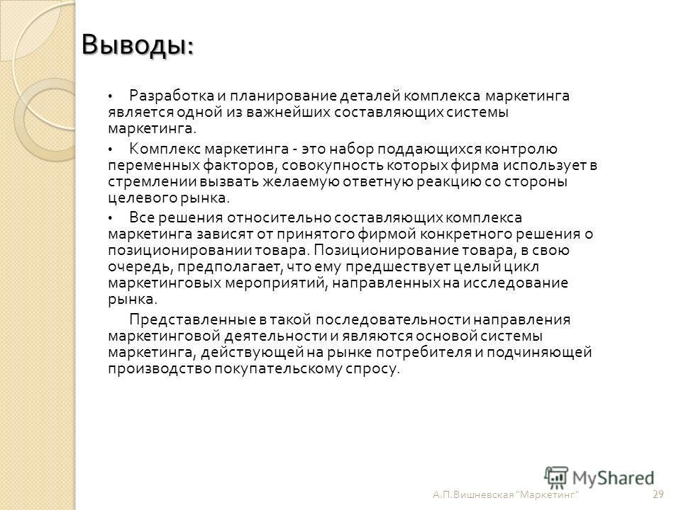 Выводы : А. П. Вишневская