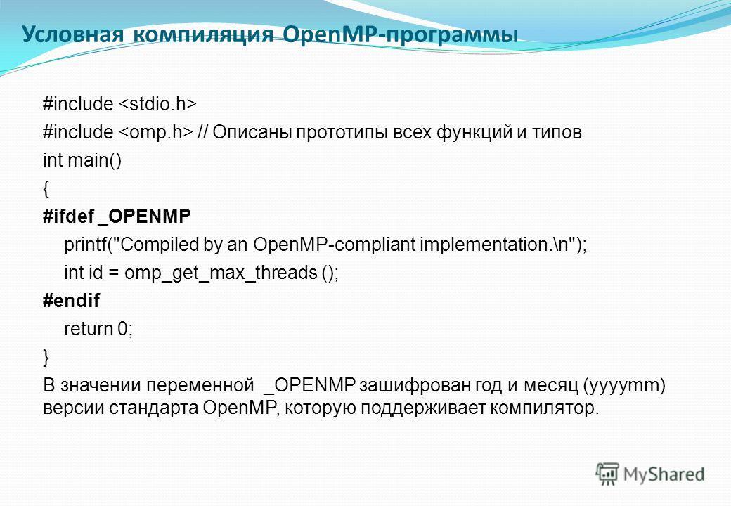 #include #include // Описаны прототипы всех функций и типов int main() { #ifdef _OPENMP printf(