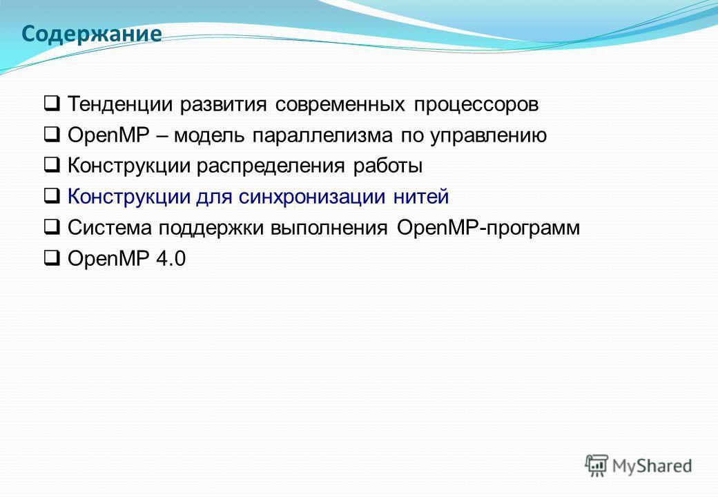 Тенденции развития современных процессоров OpenMP – модель параллелизма по управлению Конструкции распределения работы Конструкции для синхронизации нитей Система поддержки выполнения OpenMP-программ OpenMP 4.0 Содержание