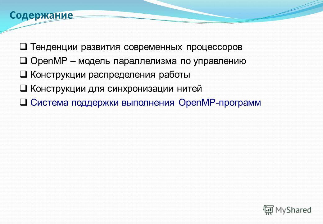 Тенденции развития современных процессоров OpenMP – модель параллелизма по управлению Конструкции распределения работы Конструкции для синхронизации нитей Система поддержки выполнения OpenMP-программ Содержание