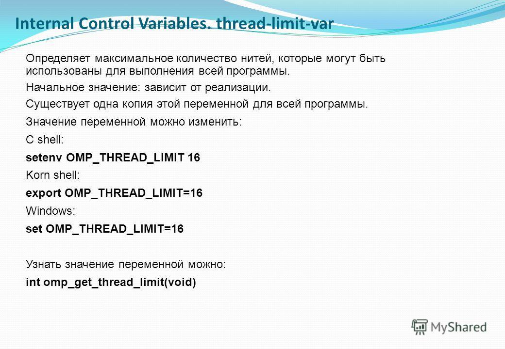 Определяет максимальное количество нитей, которые могут быть использованы для выполнения всей программы. Начальное значение: зависит от реализации. Существует одна копия этой переменной для всей программы. Значение переменной можно изменить: C shell: