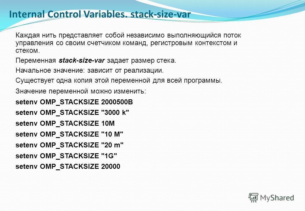 Каждая нить представляет собой независимо выполняющийся поток управления со своим счетчиком команд, регистровым контекстом и стеком. Переменная stack-size-var задает размер стека. Начальное значение: зависит от реализации. Существует одна копия этой