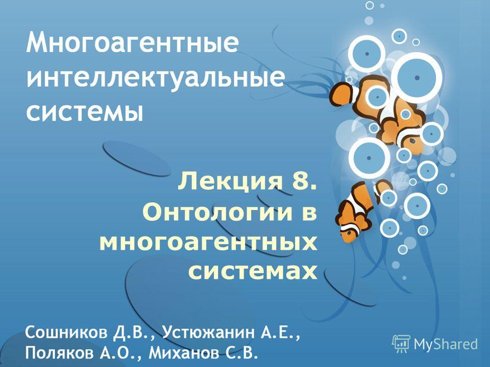 Лекция 8. Онтологии в многоагентных системах