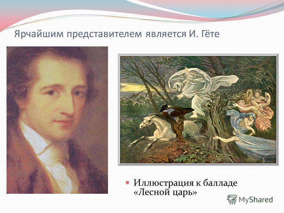 Ярчайшим представителем является И. Гёте Иллюстрация к балладе «Лесной царь»
