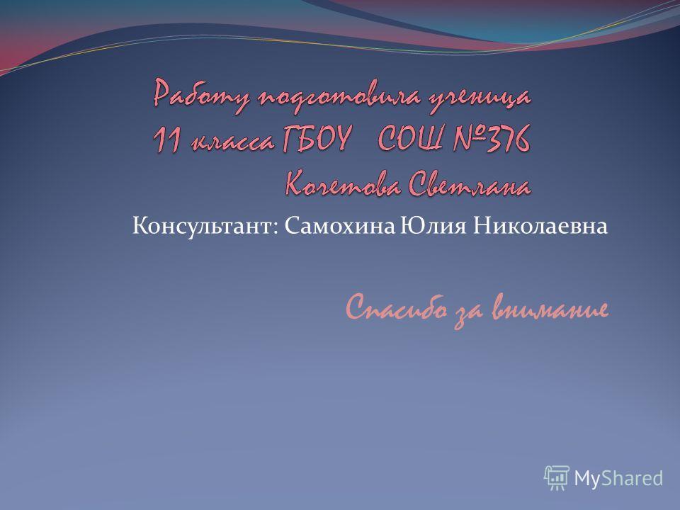 Консультант: Самохина Юлия Николаевна Спасибо за внимание