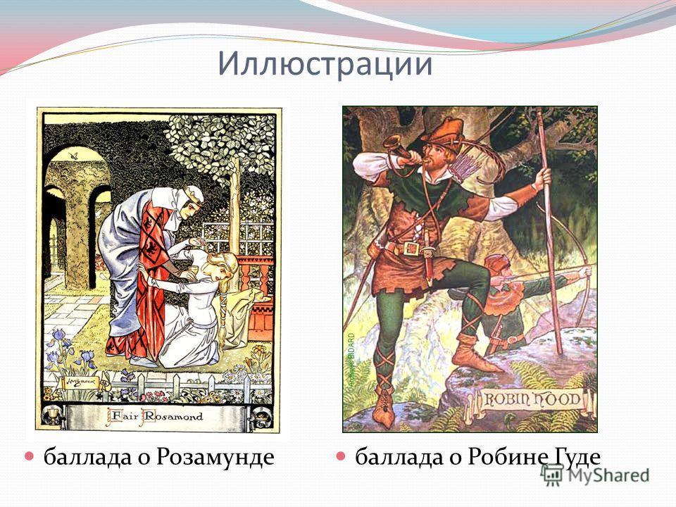 Иллюстрации баллада о Розамунде баллада о Робине Гуде