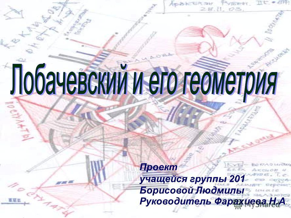 Проект учащейся группы 201 Борисовой Людмилы Руководитель Фарахиева Н.А.