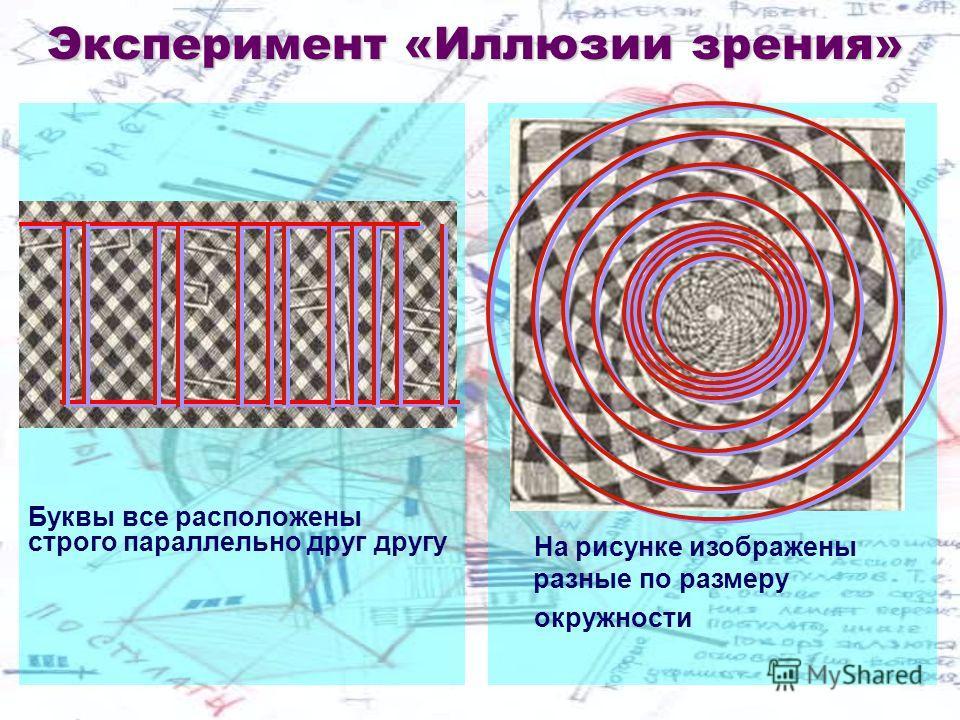 Эксперимент «Иллюзии зрения» Буквы все расположены строго параллельно друг другу На рисунке изображены разные по размеру окружности