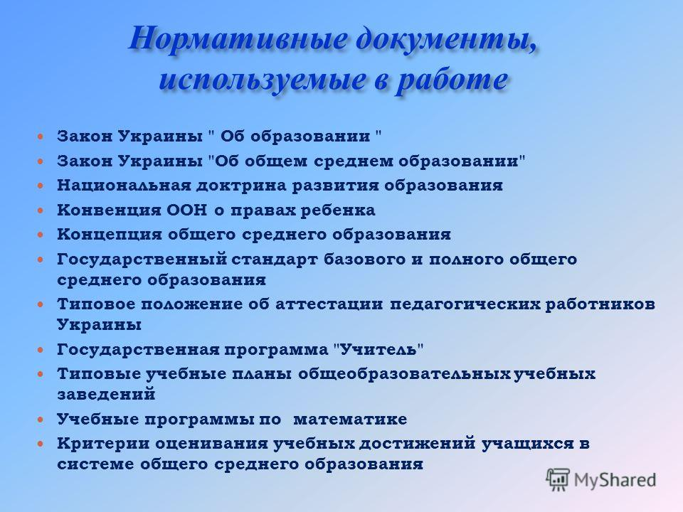 Нормативные документы, используемые в работе Закон Украины