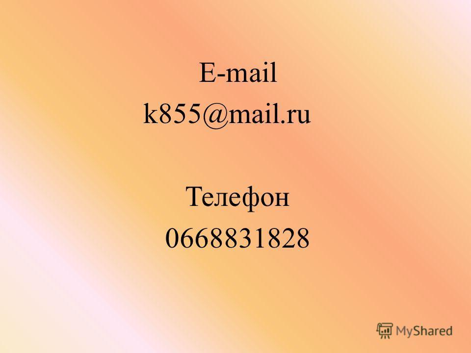 E-mail k855@mail.ru Телефон 0668831828