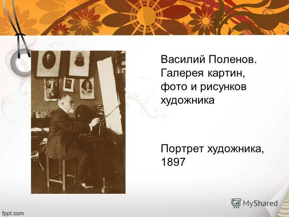 Василий Поленов. Галерея картин, фото и рисунков художника Портрет художника, 1897
