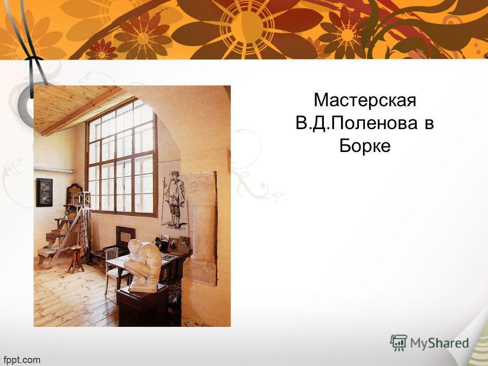 Мастерская В.Д.Поленова в Борке