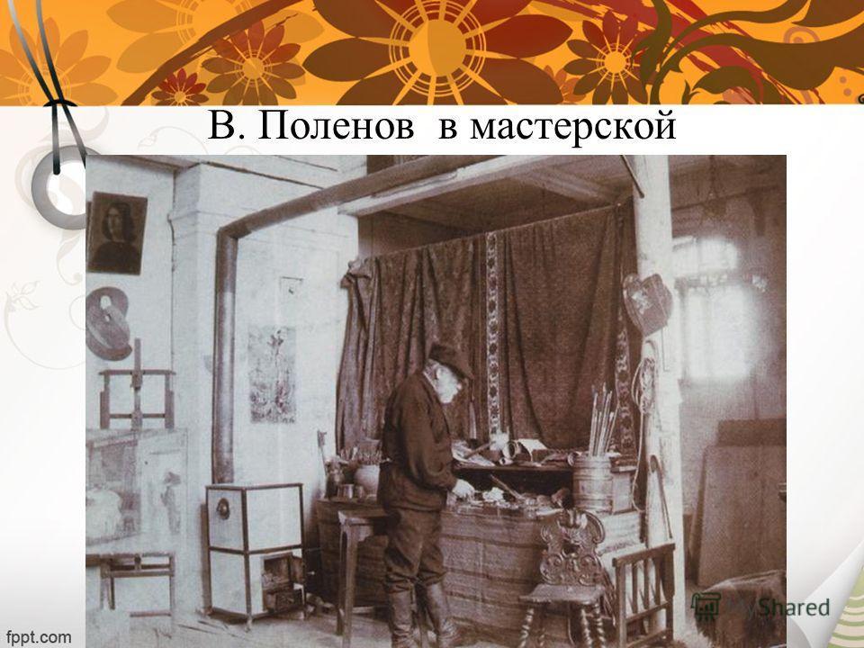 В. Поленов в мастерской