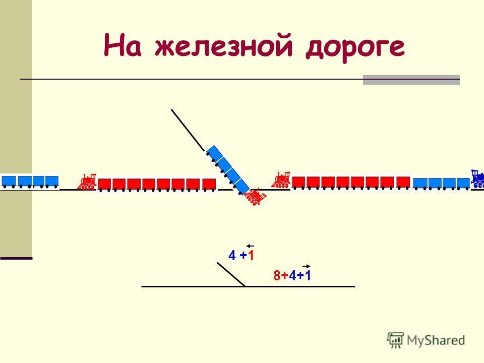 На железной дороге 4 +1 8+4+1