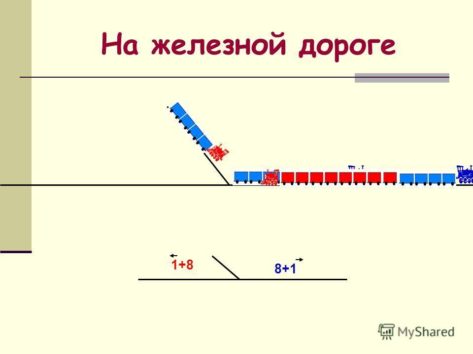 На железной дороге 1+8 8+1