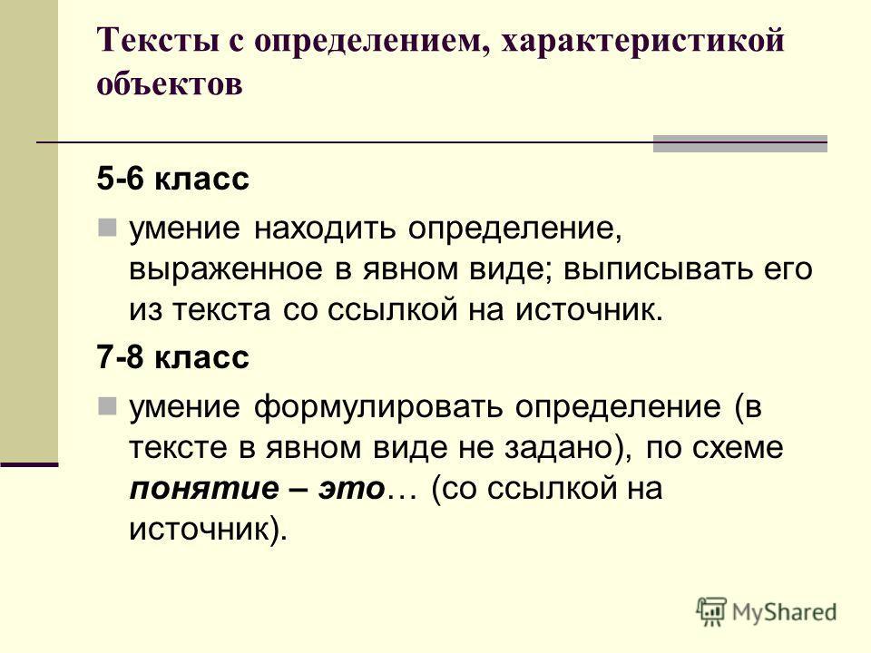 Тексты с определением, характеристикой объектов 5-6 класс умение находить определение, выраженное в явном виде; выписывать его из текста со ссылкой на источник. 7-8 класс умение формулировать определение (в тексте в явном виде не задано), по схеме по
