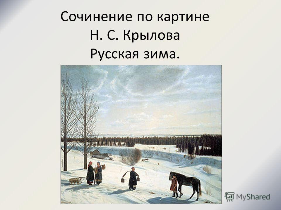 Сочинение по картине Н. С. Крылова Русская зима.