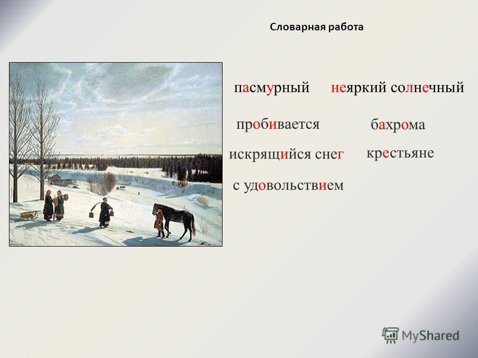 Словарная работа пасмурныйнеяркий солнечный пробиваетсябахрома искрящийся снег крестьяне с удовольствием