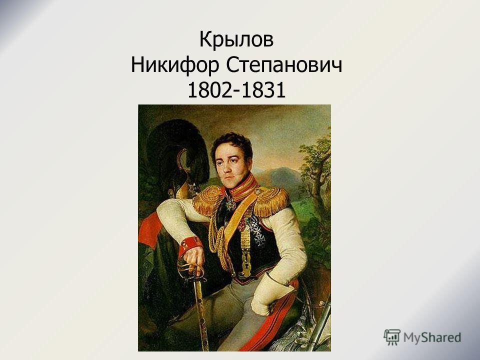Крылов Никифор Степанович 1802-1831