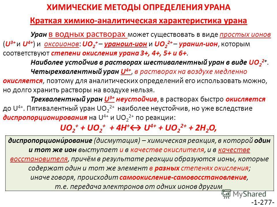 ХИМИЧЕСКИЕ МЕТОДЫ ОПРЕДЕЛЕНИЯ УРАНА Краткая химико-аналитическая характеристика урана Уран в водных растворах может существовать в виде простых ионов (U 3+ и U 4+ ) и оксоионов: UO 2 + – ураноил-ион и UO 2 2+ – уранил-ион, которым соответствуют степе