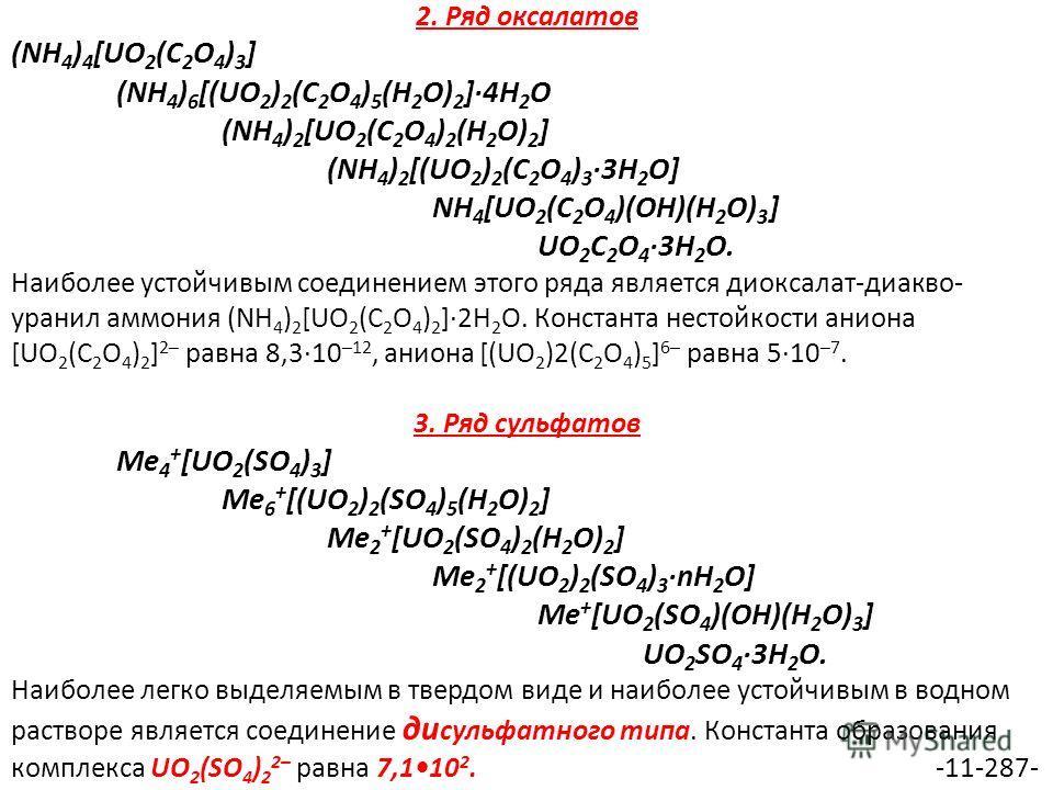 2. Ряд оксалатов (NH 4 ) 4 [UO 2 (C 2 O 4 ) 3 ] (NH 4 ) 6 [(UO 2 ) 2 (C 2 O 4 ) 5 (H 2 O) 2 ]4H 2 O (NH 4 ) 2 [UO 2 (C 2 O 4 ) 2 (H 2 O) 2 ] (NH 4 ) 2 [(UO 2 ) 2 (C 2 O 4 ) 3 3H 2 O] NH 4 [UO 2 (C 2 O 4 )(OH)(H 2 O) 3 ] UO 2 C 2 O 4 3H 2 O. Наиболее