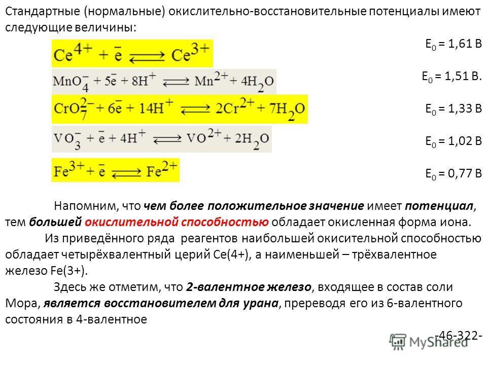 Стандартные (нормальные) окислительно-восстановительные потенциалы имеют следующие величины: Е 0 = 1,61 В Е 0 = 1,51 В. Е 0 = 1,33 В Е 0 = 1,02 В Е 0 = 0,77 В Напомним, что чем более положительное значение имеет потенциал, тем большей окислительной с