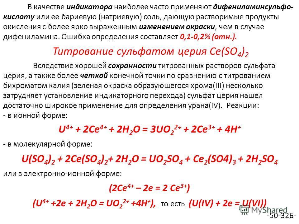 В качестве индикатора наиболее часто применяют дифениламинсульфо- кислоту или ее бариевую (натриевую) соль, дающую растворимые продукты окисления с более ярко выраженным изменением окраски, чем в случае дифениламина. Ошибка определения составляет 0,1