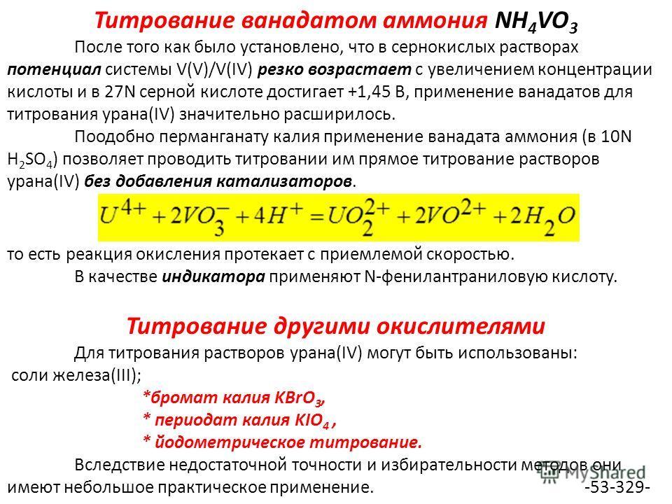 Титрование ванадатом аммония NH 4 VO 3 После того как было установлено, что в сернокислых растворах потенциал системы V(V)/V(IV) резко возрастает с увеличением концентрации кислоты и в 27N серной кислоте достигает +1,45 В, применение ванадатов для ти