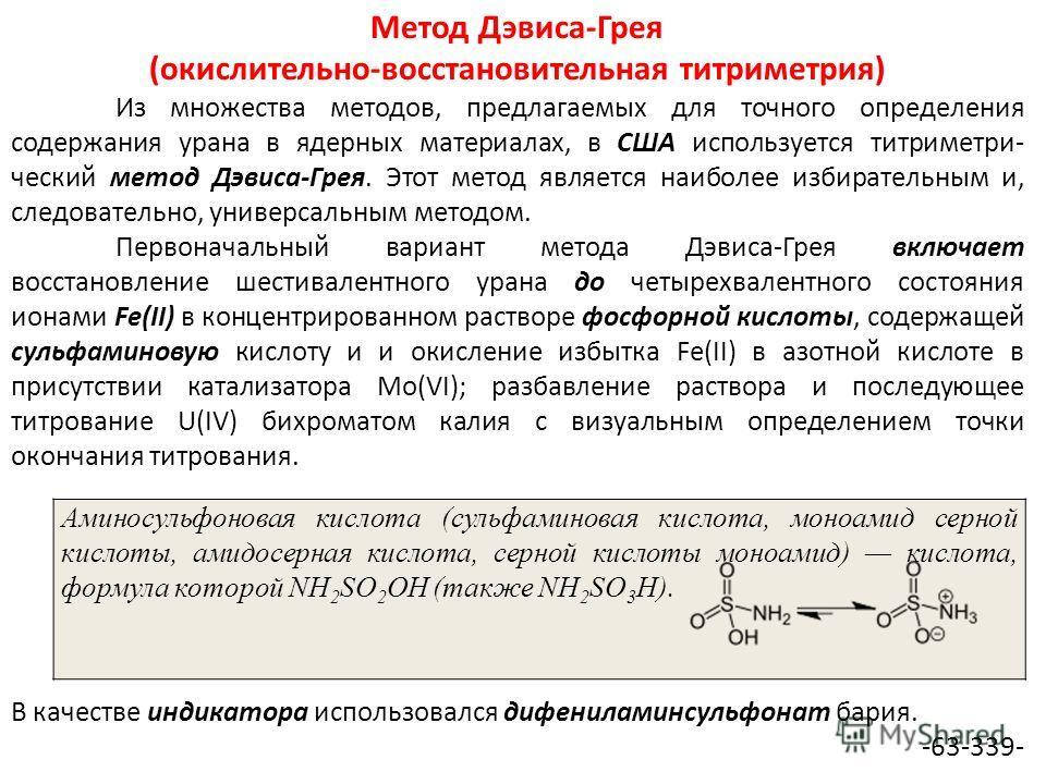 Метод Дэвиса-Грея (окислительно-восстановительная титриметрия) Из множества методов, предлагаемых для точного определения содержания урана в ядерных материалах, в США используется титриметри- ческий метод Дэвиса-Грея. Этот метод является наиболее изб