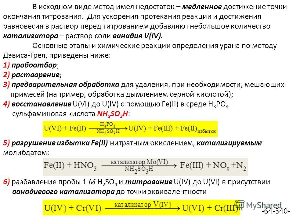 В исходном виде метод имел недостаток – медленное достижение точки окончания титрования. Для ускорения протекания реакции и достижения равновесия в раствор перед титрованием добавляют небольшое количество катализатора – раствор соли ванадия V(IV). Ос